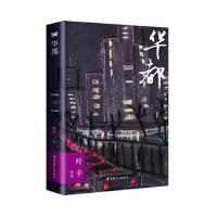 《华都》 9787500867470 叶辛 工人出版社
