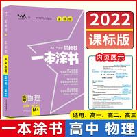 正版包邮 2020新版一本涂书高中物理 全国通用 高一高二高三手写笔记知识清单大全 高考理科物理辅导教辅书
