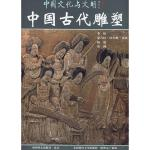 中国古代雕塑(中) 外文出版社