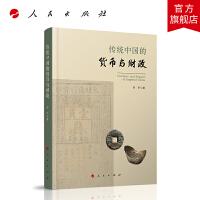 传统中国的货币与财政 人民出版社