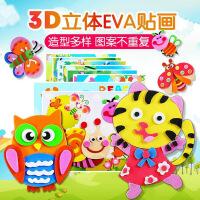幼儿童eva立体贴画3D卡通贴手工制作材料包幼儿园小班diy宝宝手工玩具