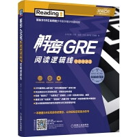 解密GRE阅读逻辑线(双线阅读法)/娓娓道来出国考试系列丛书