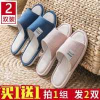 买一送一棉麻拖鞋女夏天家用居家布室内亚麻地板家居防滑男士春秋