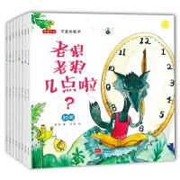 可爱的数学(全8册)