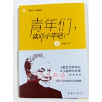 正版 青年们,读邓小平吧!3 红旗出版社