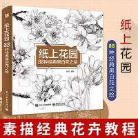 纸上花园 88种经典黑白花之绘 花之绘铅笔画书 铅笔画教程 素描入门基础教材 绘画素描花卉技法绘画 钢笔画教程 素描技