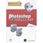 Photoshop平面设计实用教程(第二版)(配光盘)(21世纪师范院校计算机实用技术规划教材)