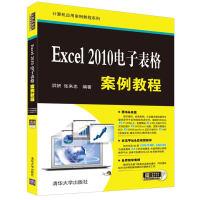 Excel 2010电子表格案例教程