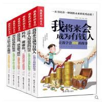 做最好的自己全套6册 我将来会成为有钱人 三年级课外书 儿童书籍9-12岁 小学生课外书 儿童书籍7-9岁 儿童读物9
