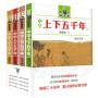 中华上下五千年(图表助读版,全四册) 朱良志 9787507549393 华文出版社