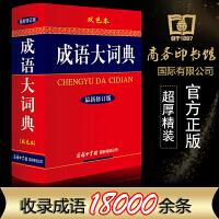 成语大词典彩色本新英汉汉英词典单色本缩印本套装全2册成语辞典大全汉语字典成语工具书