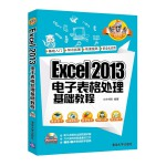 Excel 2013电子表格处理基础教程