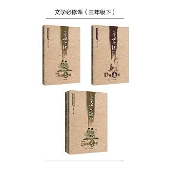 点亮大语文文库:文学必修课(三年级下)  (套装共两册适用于春季、暑假)