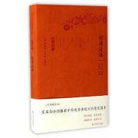 论语注译(珍藏版)/古代文史名著选译丛书