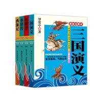 中国古典四大名著:(三国演义、水浒传、红楼梦、西游记)(美绘注释本)