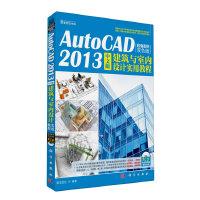 AutoCAD 2013中文版建筑与室内设计实用教程(超值案例双色版)(1CD)(遵循AutoCAD机械设计标准授课体