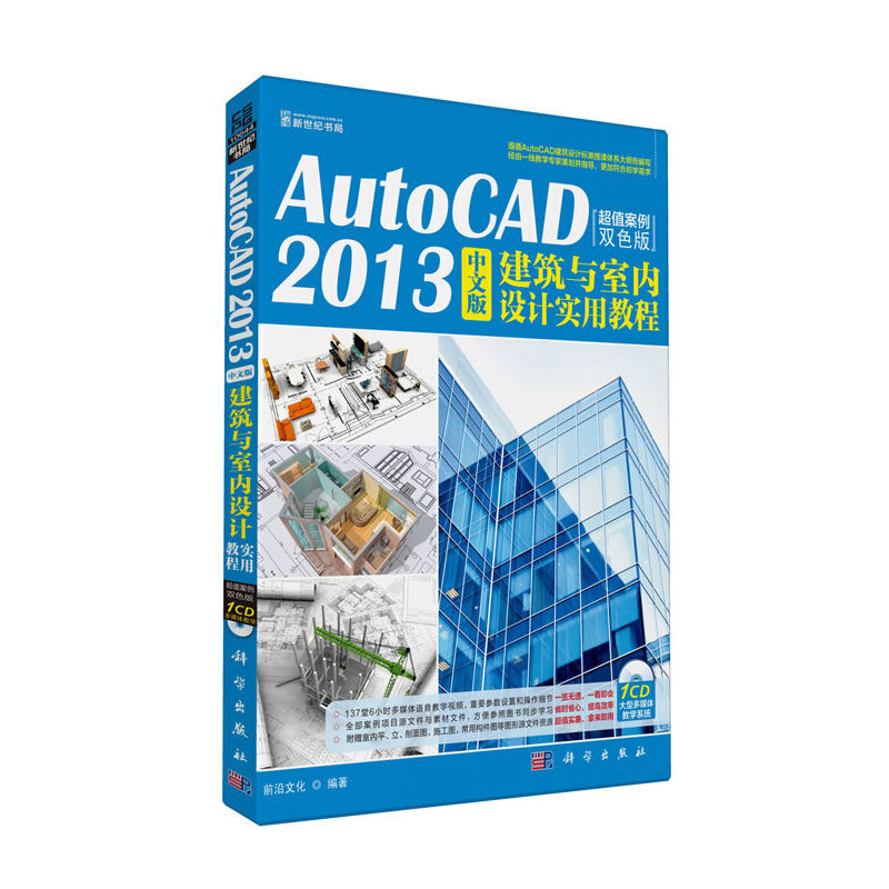 AutoCAD 2013中文版建筑与室内设计实用教程(超值案例双色版)(1CD)(遵循AutoCAD机械设计标准授课体系大纲而编写,1CD大型多媒体教学系统。)