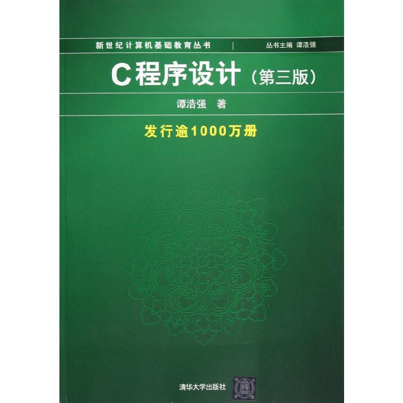 C程序设计(第3版)(新世纪计算机基础教育丛书(谭浩强主编))