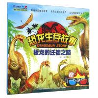 板龙的迁徒之路恐龙生存故事3D红蓝眼睛 明洋卓安 9787553473956