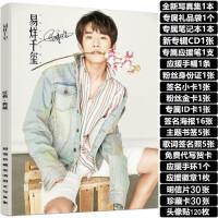 tfboys易烊千玺专辑写真集歌词本千纸鹤周边应援全新写真套装