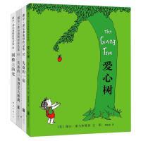 全套4册 谢尔希尔弗斯坦作品集爱心树绘本+失落的一角遇见大圆满+阁楼上的光正版 3-6岁儿童书籍小学生一二三年级课外书