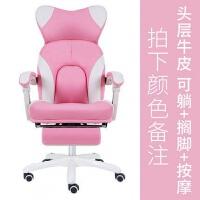 时尚女生主播椅可躺电竞电脑椅家用游戏椅皮艺椅子可爱升降转椅子