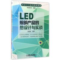 【二手旧书8成新】LED照明产品的热设计与实战(热设计工程师精英课堂) 编者 机械工业 9787111561163