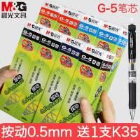G-5按动中性0.5红墨蓝黑色水k35替芯子弹头替换学生g5按压笔芯批