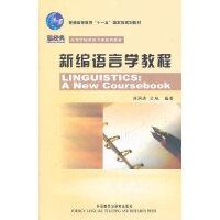 新编语言学教程(新经典高等学校英语专业系列教材)(11版)