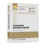 国之重器出版工程 空间信息网络协同传输与资源管理