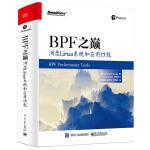 BPF之巅:洞悉Linux系统和应用性能