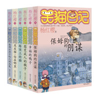 笑猫日记第一季全套6册第二三四季保姆狗的阴谋 塔顶上的猫 虎皮猫你在哪里 杨红樱系列书三四年级课外阅读必读书五年级六年