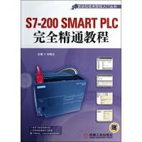 S7-200SMART PLC完全精通教程/自动化技术轻松入