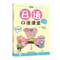 日语口语课堂入门篇(配MP3光盘)――话题式教学、强调互动学习的经典口语教材