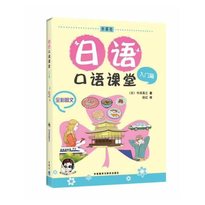 日语口语课堂入门篇(配MP3光盘)——话题式教学、强调互动学习的经典口语教材