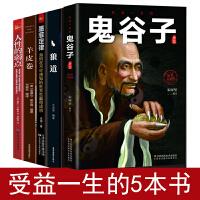 强者成功法则全5册 人性的弱点+鬼谷子+狼道+墨菲定律+羊皮卷