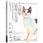 全图解猫咪行为学 喵咪宠物生活 港台繁体原版