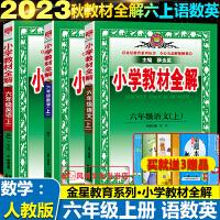 小学教材全解六年级上语文上册数学英语全3本薛金星RJ人教版2021秋部编版
