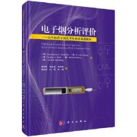 电子烟分析评价:从内在成分到化学和颗粒暴露概况