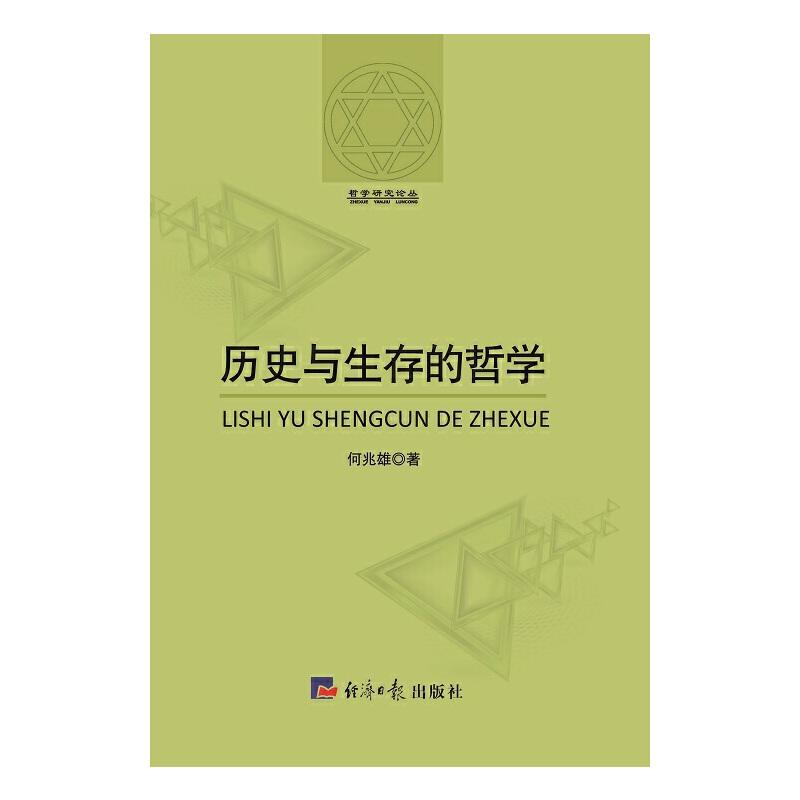 哲学研究论丛---历史与生存的哲学
