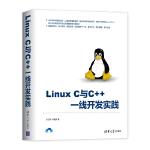 Linux C与C++ 一线开发实践
