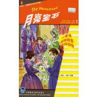月亮宝石(第六级)(附磁带)――外研社・企鹅英语分级有声读物