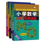 2011-2013小学数学MO――竞赛通鉴(合订本)