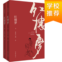 红楼梦(插图典藏版)(上下)白先勇力荐程乙本