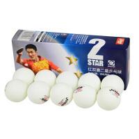 红双喜/DHS乒乓球2星比赛训练用球一盒10只装 40mm 二星