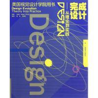完成设计--从理论到实践(美国视觉设计学院用书)