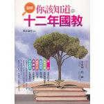 圖解你該知道的十二年國教港版 台版 繁体书