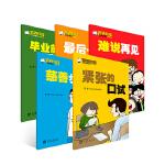青春校园汉语读物・9年级3班 第8季(共5册)