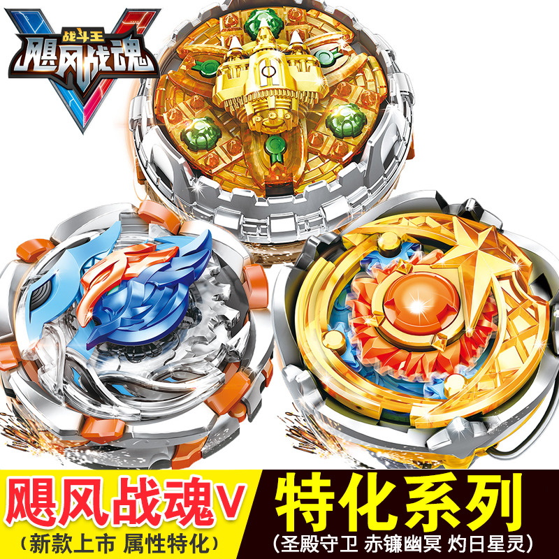 新款战斗王之飓风战魂5特化系列圣殿守卫赤镰幽冥灼日星灵儿童陀螺盘玩具 送4个金属陀尖+对战盘 还有加送正版魔方