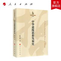 中华道统思想发展史―哲学史家文库(第2辑)人民出版社
